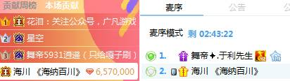 海川哥回归YY,现2046豪刷于利!