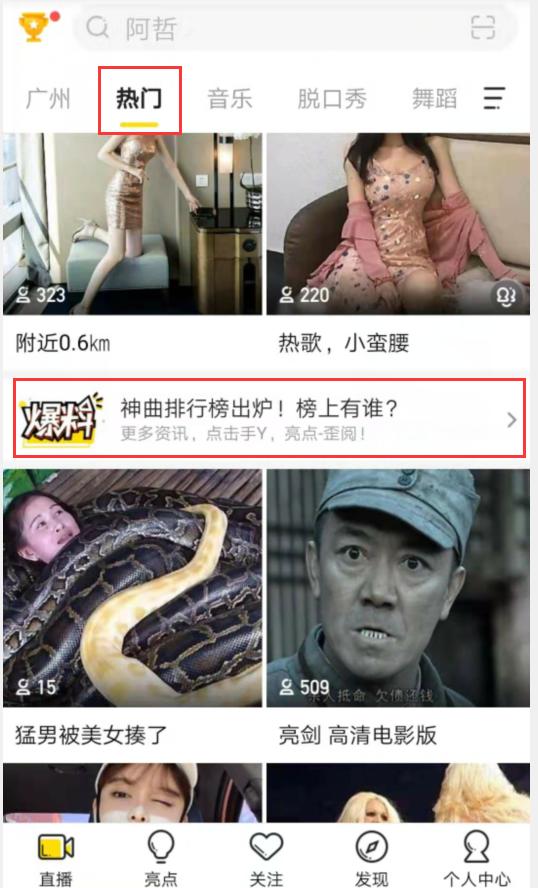 神曲排行榜精品达人NO.1-薇宝