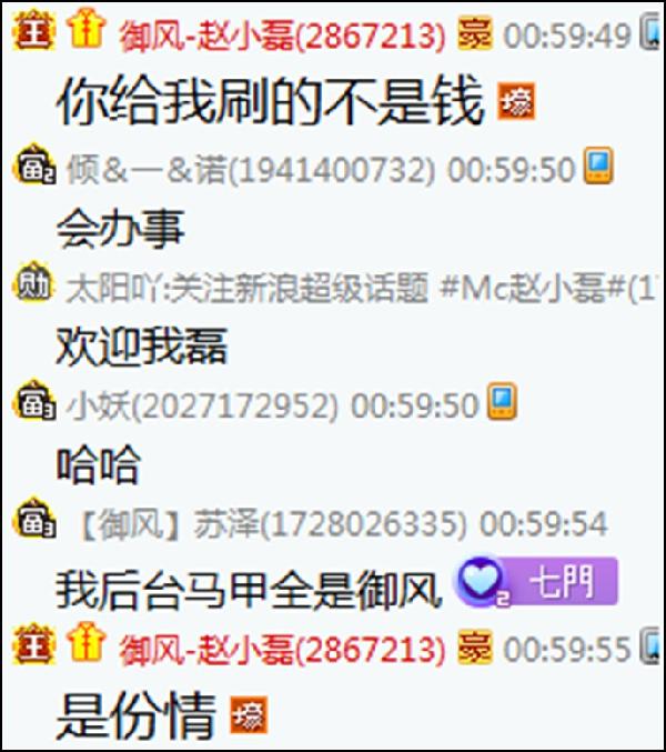 七夜曝为何拉黑赵小磊!
