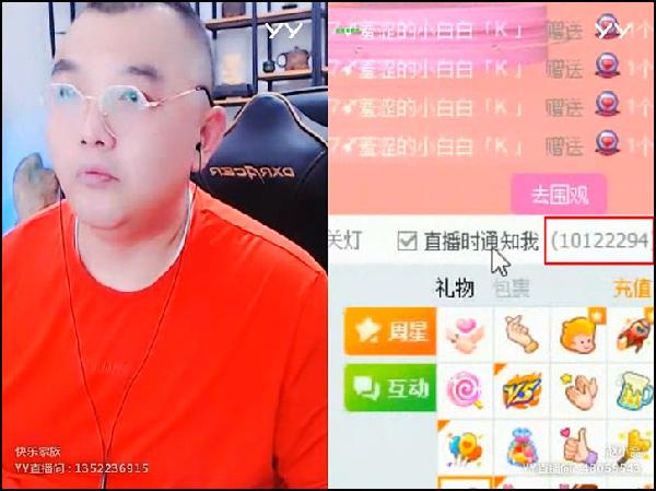YY日报:甜挺和?利失信?玉被黑