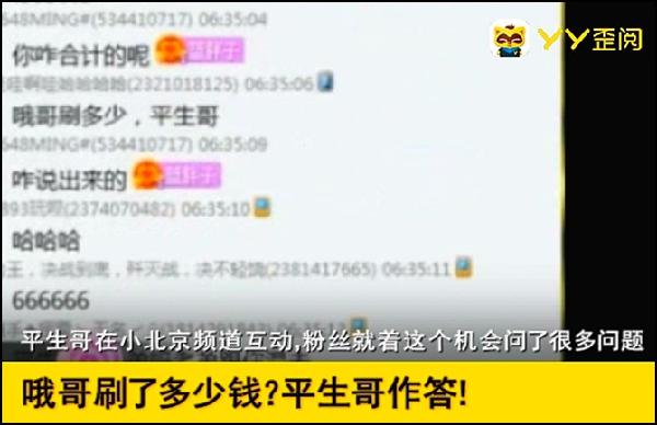 YY日报:冕利首大战,哦哥刷2亿