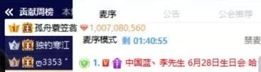 老李生日全程回顧,創385萬總榜