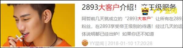 2893大客户升级,服务再提高!