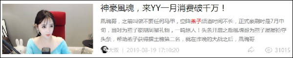 YY日报:IR宣大事,神壕豪迈放话