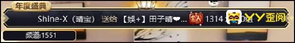 X哥助田子晴获首个百万票