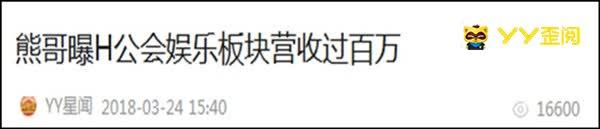 李先生:御风收购H公会?