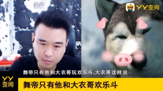 YY日报:哦哥兑现承诺,成人气王