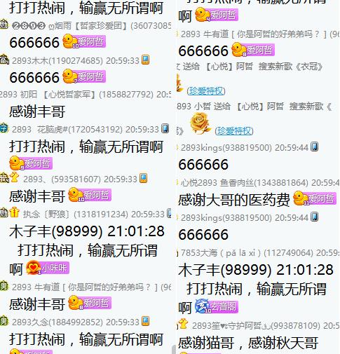 YY日报:哲利合?冕被罚,源登顶