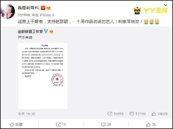 打击网络造谣,利哥支持赵丽颖!