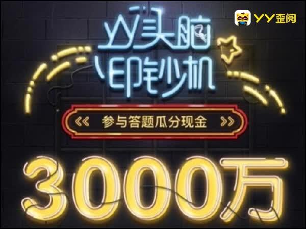 夺现金大奖!595每晚132万等着你
