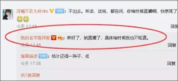 YY日报:阿哲何时归?洲想碰于利