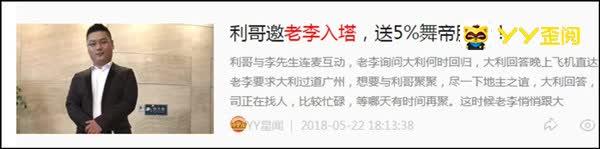 利哥诚邀老李入塔,给5%股份签45年
