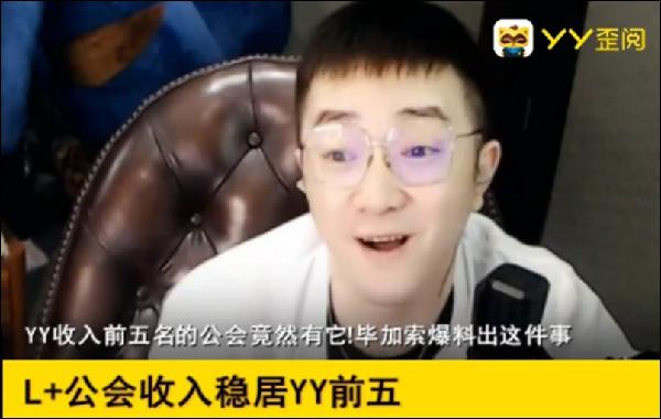 YY日报:王冕劝磊浩,阿哲冻主播