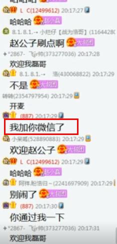 赵公子空降小浩频道打字:和解不