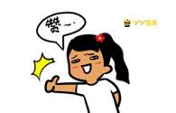 利哥眼中的YY直播平台!