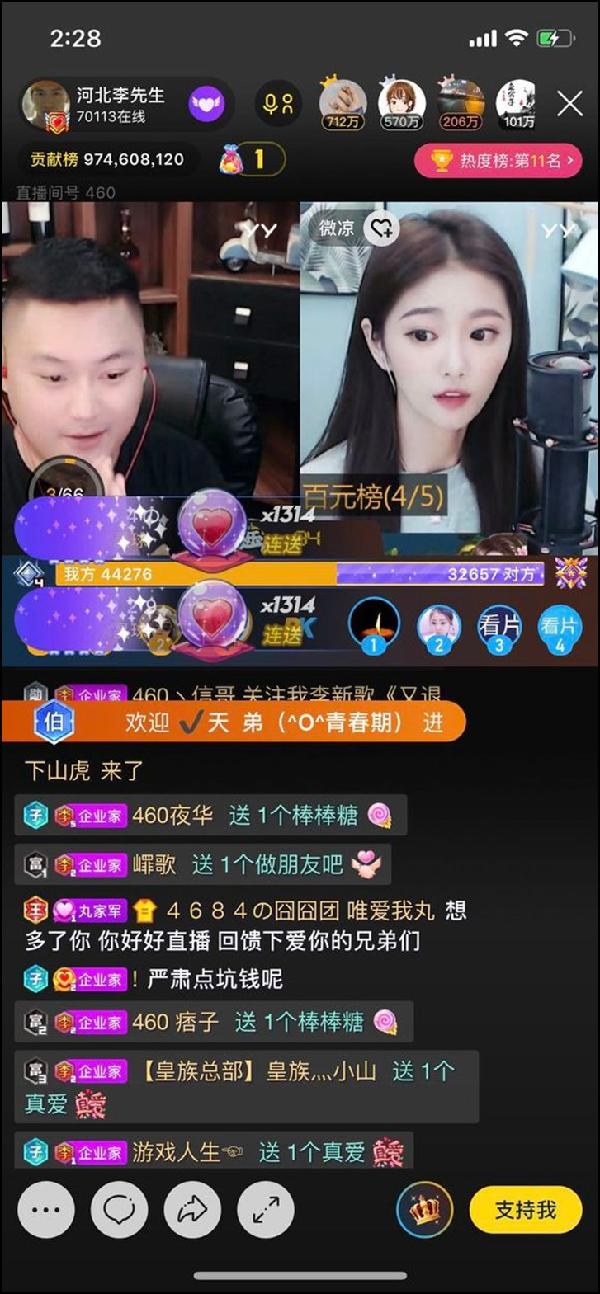 YY日报,利佛纷争各表态!