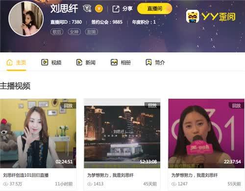《创造101》刘思纤回归YY首秀!