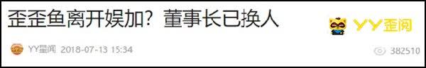 娱加变动:瓜总全权负责YY