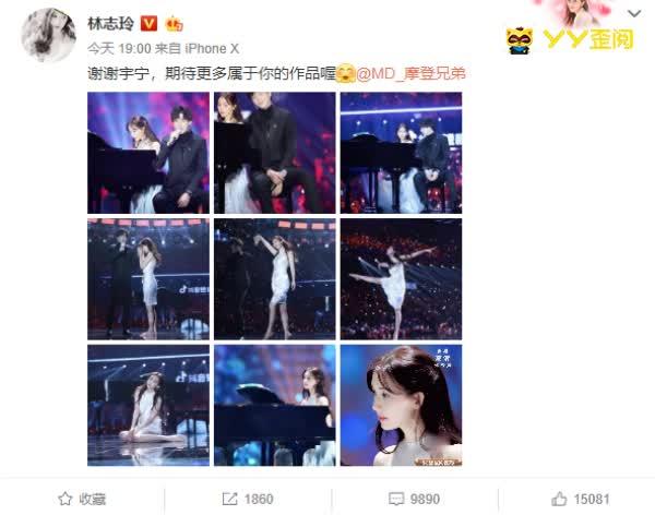 林志玲为刘宇宁发微博表示感谢!