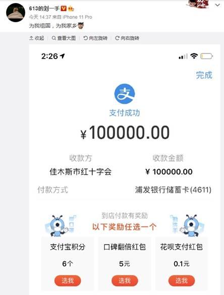 刘一手为家乡再捐10万元