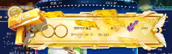 1221傲殇大魔王荣获吉他第一