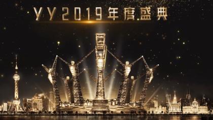 2019年度助威玩法正式开启!