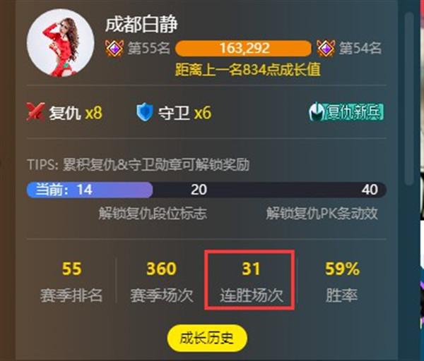 新晋电母白静激乱斗,连赢31场!