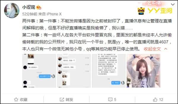 小涩瑶停播道歉,照片被盗用!