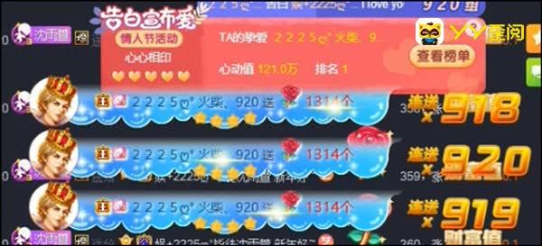 火柴哥刷920组飞机示爱沈雨萱