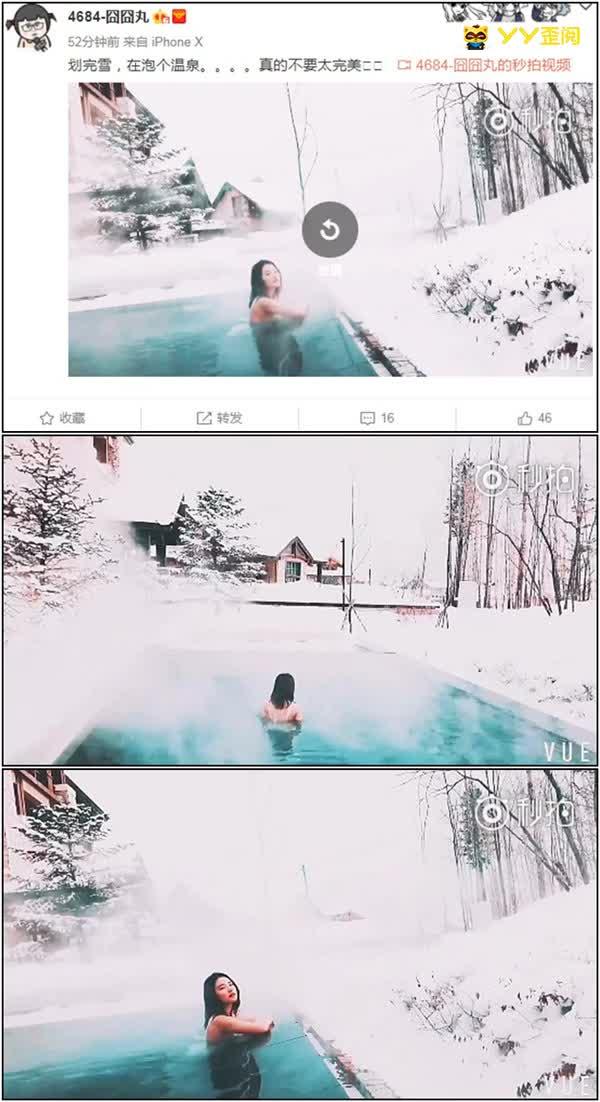 画面美呆,囧囧丸雪天洗温泉!