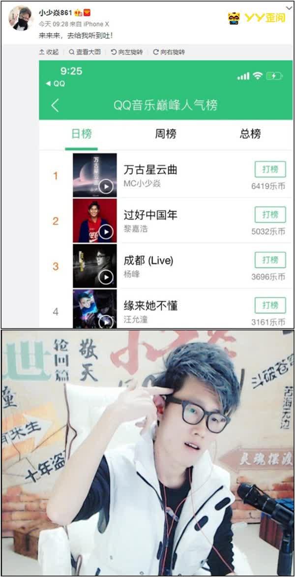 小少焱万古星云曲,登QQ音乐榜首