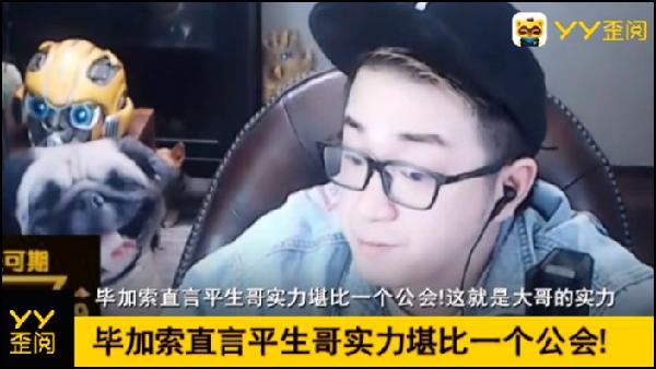 YY日报:刺心霸乔榜,洲示好手源