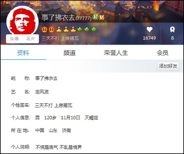 YY日报:团战破记录,哦哥去青岛