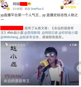 赵家军发微博文章致敬——赵小磊