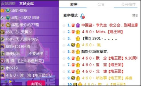 YY日报:神豪纷纷回归,再度豪刷