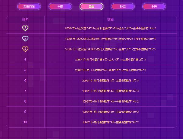 YY约战-520告白火花会