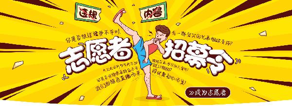 YY官方外管巡查招募(长期)!!