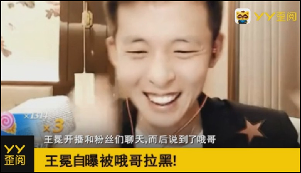 YY日报:王冕获国王,哦哥穿VP