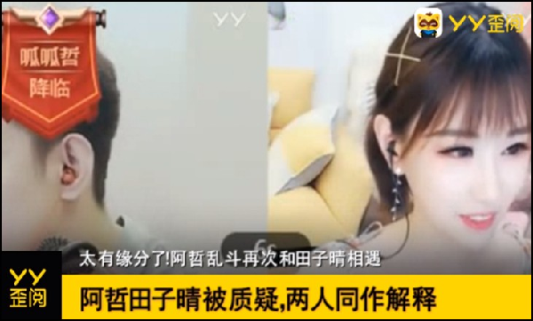 YY日报:浪费几千万?利回应官司