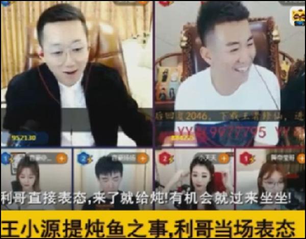 YY周刊:源毕、源利大和解!
