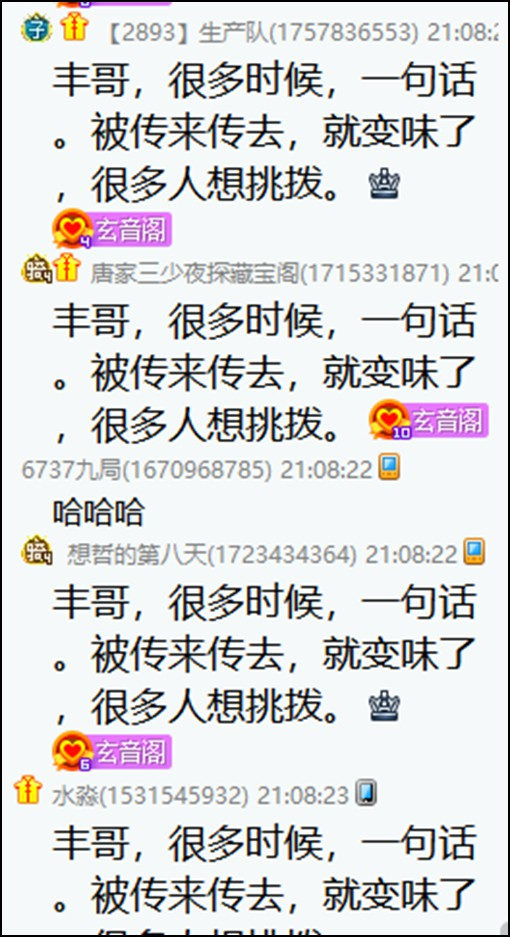 YY日报:丰哥谈心悦,文毕指冠军
