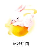 """""""星际乐园飞车&萌宠狂欢集卡""""活动国庆酷炫登场!"""