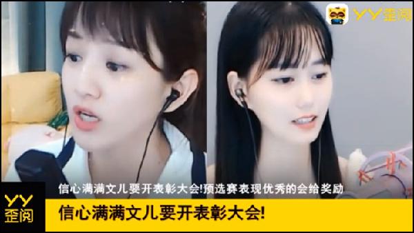 YY日报:源放话年度,冕喊哦上线